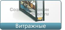 Однокамерный стеклопакет или двухкамерный с витражом