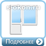 Окна с дверью KBE от производителя