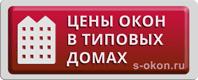 Типовые окна ПВХ в Москве дешево