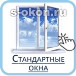 Стандартные окна