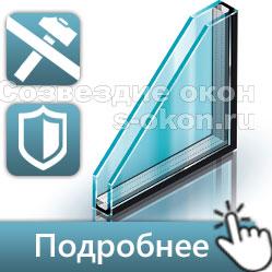 Окна со стеклопакетом триплекс
