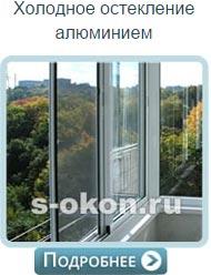 Остекление балконов и лоджий алюминием в Апрелевке