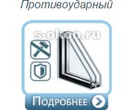 Противоударные стеклопакеты