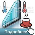 Энергосберегающие окна в каркасный дом