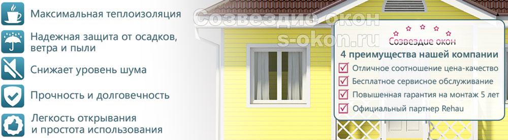 Пластиковое окно в каркасный дом