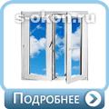 Дешевые штульповые пластиковые окна в Подольске