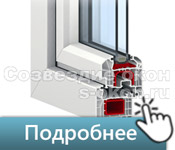 Пластиковые окна в загородный дом