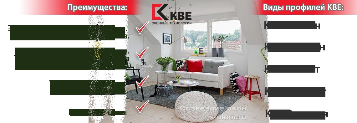 Стеклопакет KBE