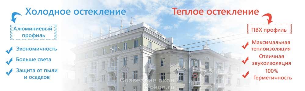 Виды остекления сталинских балконов