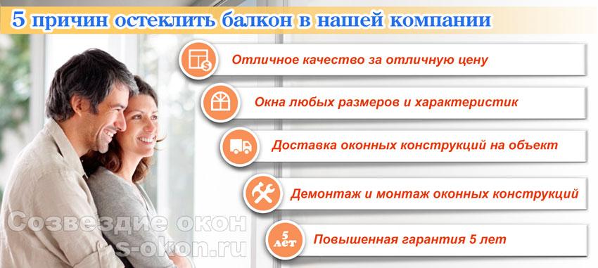 Остеклить балкон в Москве