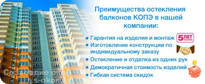 Преимущества остекления балкона КОПЭ