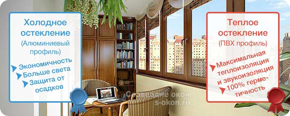 Виды остекления балконов серии П3