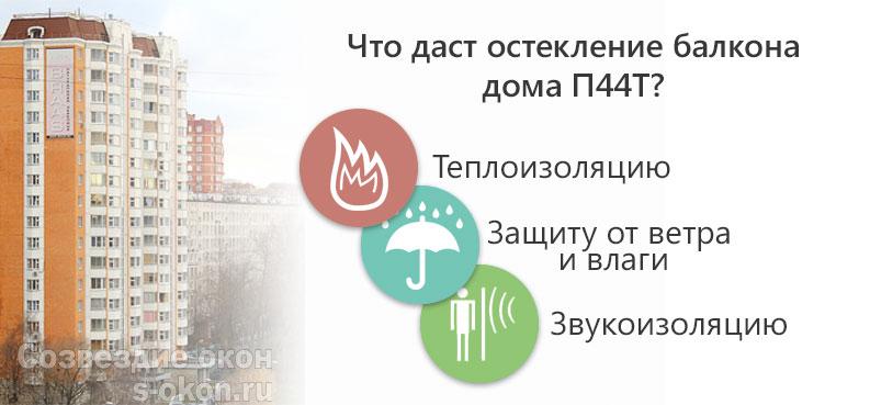 Преимущества остекления балкона П44Т