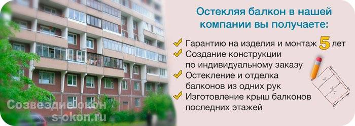 Преимущества остекления балконов п46