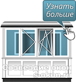 Теплое остекление балконов в хрущевке