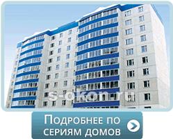 Окна для квартир в панельных домах