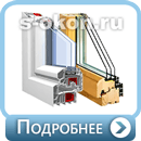 ПВХ и деревянные окна в квартиру