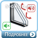 Шумопоглащающий стеклопакет