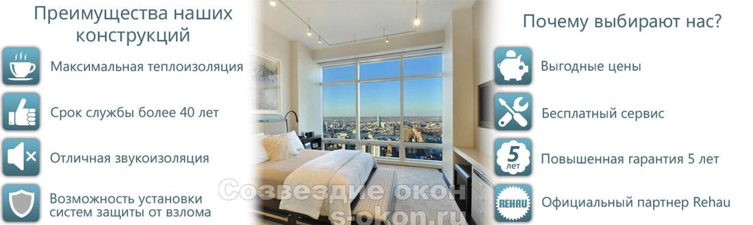 Купить панорамные окна