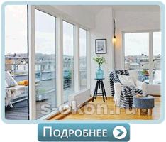 Панорамное остекление квартир