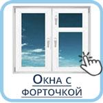 Окна с форточкой