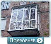 Остекление балконов в Хрущевках