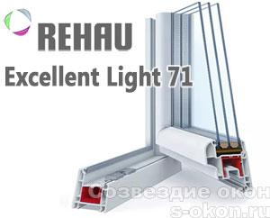 Rehau 71 Excellent light