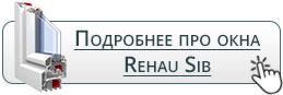 Rehau Sib