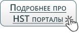 HST портал