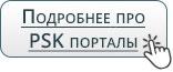 PSK портал