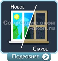 Замена или ремонт пластиковых окон в Москве