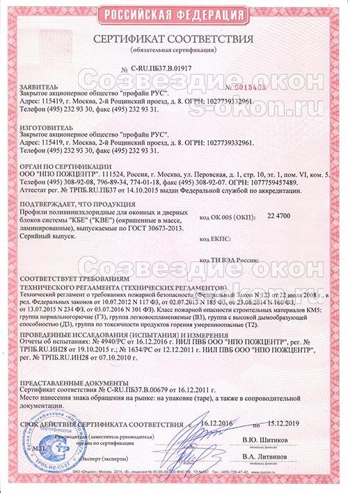 Пожарный сертификат KBE
