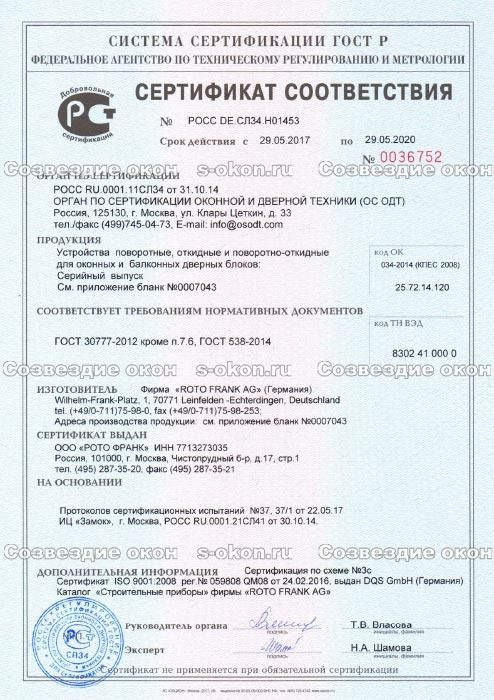 Сертификат на фурнитуру Roto