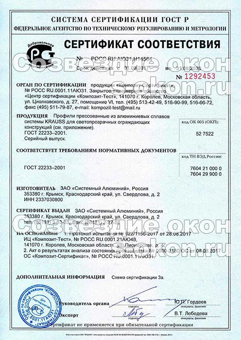 Сертификат соответствия Проведал