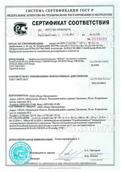 Сертификат соответствия Рехау