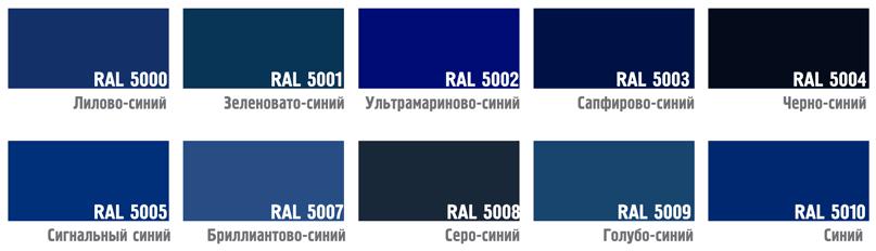 Синие цвета RAL