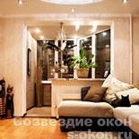 Гостиная совмещенная с балконом