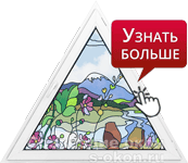 Дизайн треугольного окна