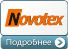 Сравнение ПВХ профилей Novotex