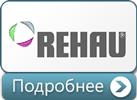 Сравнение пластиковых профилей Rehau