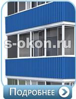 Внешняя отделка и застекление балкона