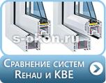Сравнение KBE и REHAU